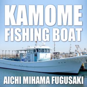 かもめ釣船